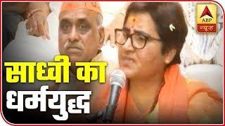'Hemant Karkare died because I cursed him': Sadhvi Pragya - ABPNEWSTV