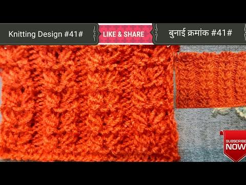Knitting Design #41# (HINDI)