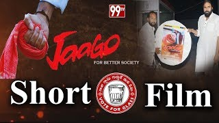 JaaGo Full Short Film | Launched by Pawan Kalyan | Janasena Short Films | 99TV Telugu - YOUTUBE