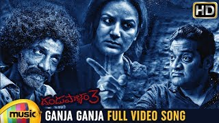 Ganja Ganja Full Video Song | Dandupalyam 3 Telugu Movie Songs | Pooja Gandhi | Sanjjana - MANGOMUSIC