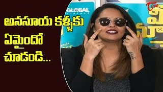 Anasuya Speech at Meeku Maathrame Cheptha Movie Press Meet | Vijay Deverakonda |TeluguOne - TELUGUONE