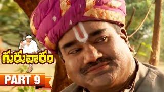 Guruvaram Telugu Movie | Part 9 | Rami Reddy | Sana | AVS | Lakshmi Vinayak - MANGOVIDEOS