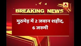 Chhattisgarh: Naxals killed in an encounter with police in Sukma's Errabor - ABPNEWSTV