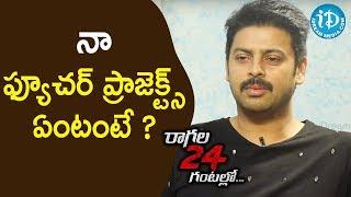 నా ఫ్యూచర్ ప్రాజెక్ట్స్ ఏంటంటే? - Actor Sriram || Talking Movies With iDream - IDREAMMOVIES