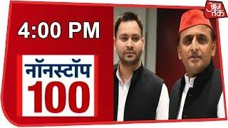आज शाम की ताजा खबरें | Nonstop 100 | January 14, 2019 - AAJTAKTV