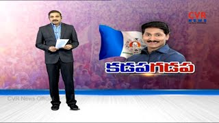 కడపగడప : YS Jagan Reached Kadapa, After Tirumala visit | CVR News - CVRNEWSOFFICIAL