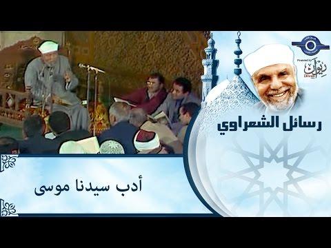 الشيخ الشعراوي | أدب سيدنا موسى