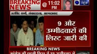 गुजरात विधानसभा चुनाव के लिए कांग्रेस की विधायक प्रत्याशियों की दूसरी लिस्ट जारी - ITVNEWSINDIA