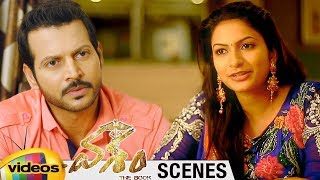 Swetha Varma Comforts Vasudev | Vasham 2017 Telugu Movie Scenes | Nanda Kishore | Mango Videos - MANGOVIDEOS