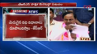 రైతులకు లక్ష రుణ మాఫీ ..రైతు బంధు 10k | CM KCR Press Meet At TRS Bhavan Over Manifesto | CVR News - CVRNEWSOFFICIAL