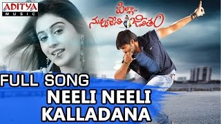 Neeli Neeli Kalladana Full Song || Pilla Nuvvu Leni Jeevitham Movie || Sai Dharam Tej, Regina - ADITYAMUSIC