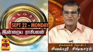 Indraya Raasi palan 22-09-2014 – Thanthi TV Show