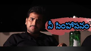 Nee Simhasanam Short Film By Gopi Dasari|latest Telugu Short Film 2018|Naga Rishi Production - YOUTUBE