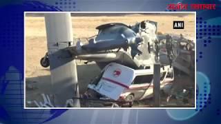 video : मैक्सिको में सेना का हेलिकाॅप्टर दुर्घटनाग्रस्त,13 की मौत