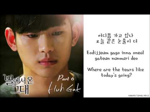 Huh Gak Tears Like Today You Who Came From the Stars OST Hangul Romanized English Sub Lyrics