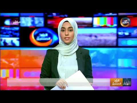موجز أخبار السادسة مساءً | إفشال محاولة تسلل للحوثي في الجاح على يد القوات المشتركة (20 فبراير)