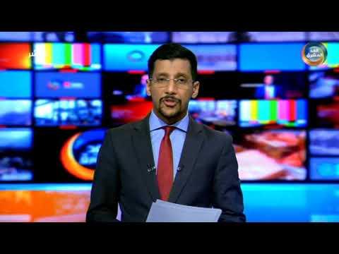 موجز أخبار السادسة مساءً| قرقاش: قرار التحالف بوقف إطلاق النار في اليمن حكيم ومسؤول(9 أبريل)
