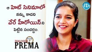 ఆ హిట్ సినిమాలో నన్ను కాదని వేరే హీరోయిన్ ని పెట్టిన సందర్భం - Swathi Reddy || Dialogue With Prema - IDREAMMOVIES