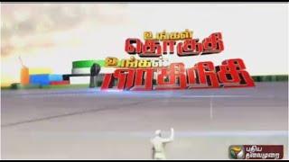 "Ungal Thoguthi Ungal Pradhinithi 27-08-2015 ""Kovai North"" – Puthiya Thalaimurai TV Show"
