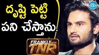 దృష్టి పెట్టి పని చేస్తాను. - Actor Sudheer Babu  || Frankly With TNR - IDREAMMOVIES