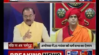 राम मंदिर पर अब 'धर्मयुद्ध'? जवाब तो देना होगा - ITVNEWSINDIA