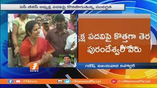 Daggubati Purandeswari Name under Consideration For AP BJP President Post | iNews - INEWS