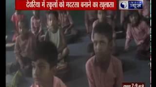 UP:  देवरिया में सरकारी स्कूलों को मदरसे में बदलने का बड़ा खुलासा, CM योगी ने दिया कार्रवाई का आदेश - ITVNEWSINDIA