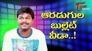 ఆరడుగుల బుల్లెట్ వీడా..! | Comedian Saptagiri as Six feet bullet ? - TELUGUONE
