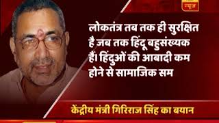 Districts with more Muslims are threat to India's unity and integrity: Giriraj Singh - ABPNEWSTV