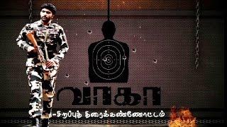 Wagah | Vikram Prabhu, Ranya Rao | Independence Day Special | Sirappu Nigazhchi | Kalaignar TV