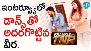 TNR ఇంటర్వ్యూలో డాన్స్ తో అదరగొట్టిన వీర - Namitha & Veera | Frankly With TNR | Talking Movies - IDREAMMOVIES