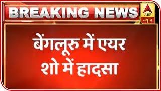 Bengaluru: 2 IAF Suryakiran planes crash during rehearsals , pilots safe - ABPNEWSTV