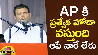 Rahul Gandhi Assures Special Status For AP | Tirupati  | Congress Public Meeting | Mango News - MANGONEWS