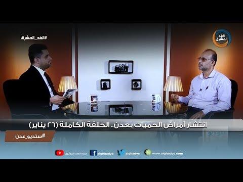 ستوديو عدن | انتشار أمراض الحميات بعدن.. الحلقة الكاملة (26 يناير)