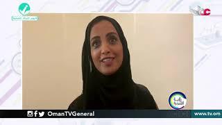 رؤية اقتصادية | المرأة العمانية... شريكُ البناء والتنمية | الثلاثاء 13 أكتوبر 2020