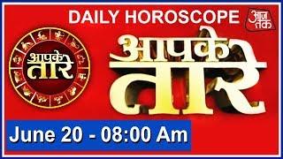 Aapke Taare | Daily Horoscope | June 20 | 8 AM - AAJTAKTV