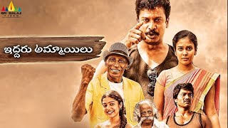 Iddaru Ammayilu Latest Telugu Full Movie | Chandini, Samuthirakani | 2019 New Full Length Movies - SRIBALAJIMOVIES