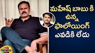 Naga Babu Comparing Mahesh Babu and Pawan Kalyan | Naga Babu Latest Interview | Mango News - MANGONEWS