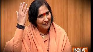 खुद को हिंदू सिद्ध करने के बजाए राम जन्मभूमि पर अध्यादेश का समर्थन करे कांग्रेस: साध्वी ऋतंभरा - INDIATV