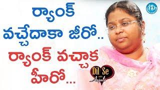 ర్యాంక్ వచ్చేదాకా జీరో. ర్యాంక్ వచ్చాక హీరో.. - Civils Ranker M Bala Latha | Dil Se With Anjali - IDREAMMOVIES