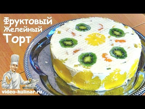 Торт желейный с фруктами и сметаной пошаговый рецепт