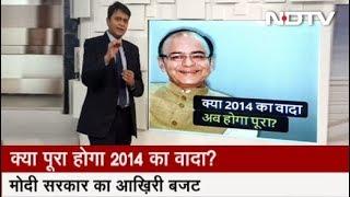 सिंपल समाचार: क्या पूरा होगा 2014 का वादा? - NDTV
