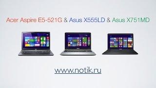 Видео сравнение ноутбуков Acer Aspire E5-521G, Asus X751MD и Asus X555LD