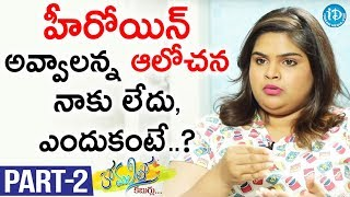 Vidyullekha Raman Exclusive Interview Part #2 || Anchor Komali Tho Kaburlu - IDREAMMOVIES