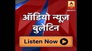 Audio Bulletin: PM Modi takes jibe at Rahul Gandhi for his hug - ABPNEWSTV