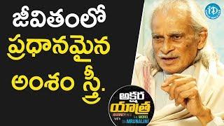 జీవితంలో ప్రధానమైన అంశం స్త్రీ - Telugu Poet K Siva Reddy || Akshara Yathra With Dr.Mrunalini - IDREAMMOVIES