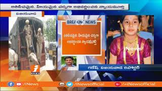 Naga Vaishnavi Case Verdict | Vijayawada Court Life Imprisonment To Accused | iNews - INEWS