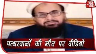 पत्थरबाजों की मौत पर आतंकी सईद का युवाओं को भड़काने वाला वीडियो - AAJTAKTV