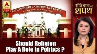 Samvidhan Ki Shapath: Why politics being played in the name of religion? - ABPNEWSTV
