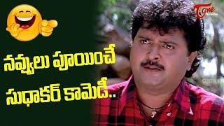 నవ్వులు పూయించే సుధాకర్ కామెడీ.. | Sudhakar Telugu Movie Comedy Scenes Back to Back | NavvulaTV - NAVVULATV